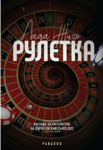 Book Cover: Рулетка