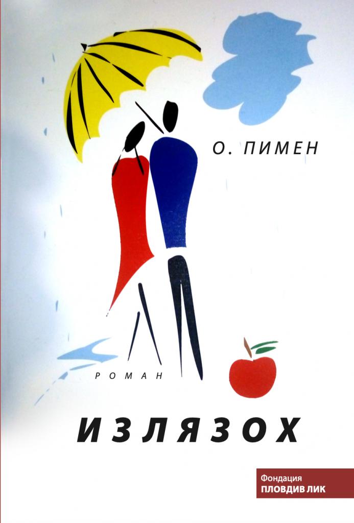 Book Cover: Излязох