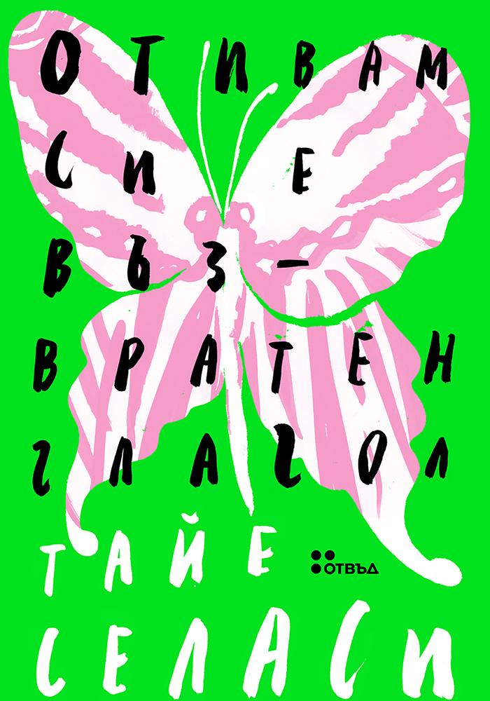 Book Cover: Отивам си е възвратен глагол