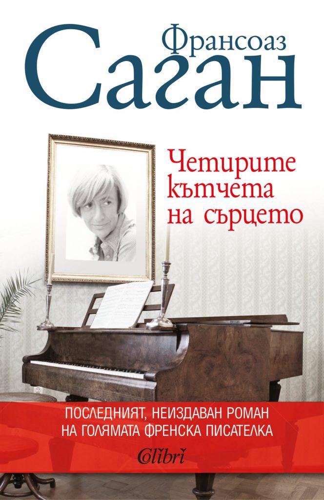 Book Cover: Четирите кътчета на сърцето