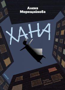 Book Cover: Хана