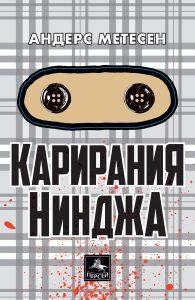 Book Cover: Карирания нинджа