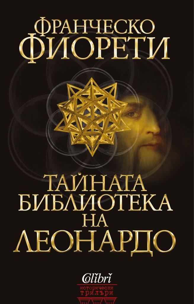 Book Cover: Тайната библиотека на Леонардо