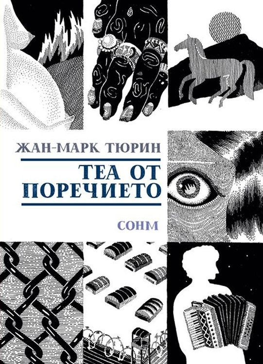 Book Cover: Теа от Поречието