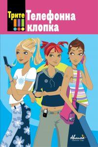 Book Cover: Трите!!! Телефонна клопка