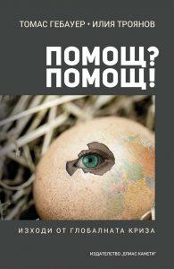 Book Cover: Помощ? Помощ! Изходи от глобалната криза