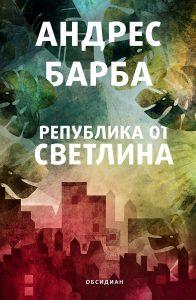 Book Cover: Република от светлина