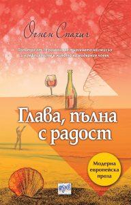 Book Cover: Глава, пълна с радост