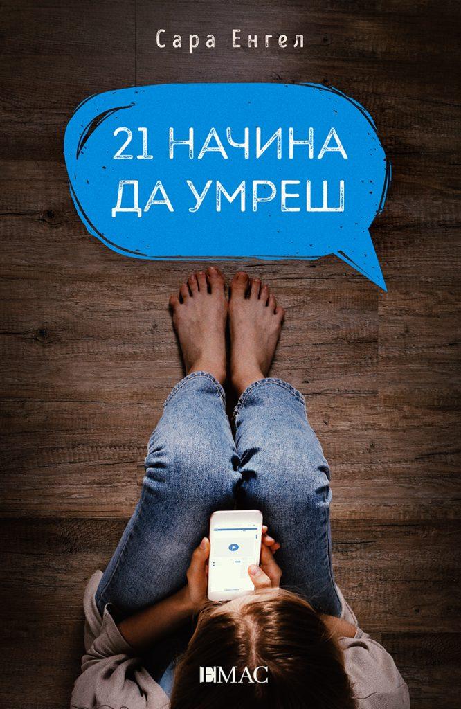Book Cover: 21 начина да умреш
