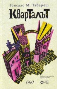 Book Cover: Кварталът