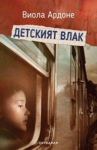 Book Cover: Детският влак