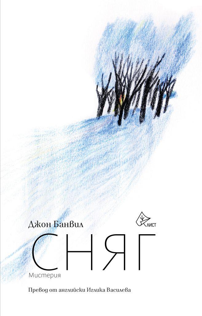 Book Cover: Сняг