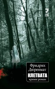 Book Cover: Клетвата