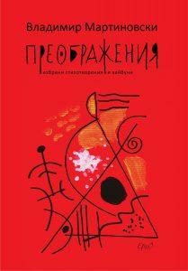 Book Cover: Преображения