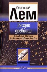 Book Cover: Звездни дневници