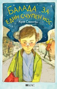 Book Cover: Балада за един счупен нос