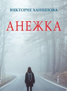 Book Cover: Анежка