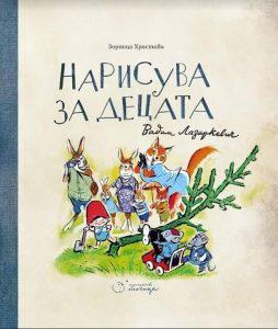 Book Cover: Нарисува за децата Вадим Лазаркевич