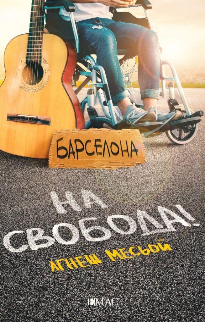 Book Cover: На свобода