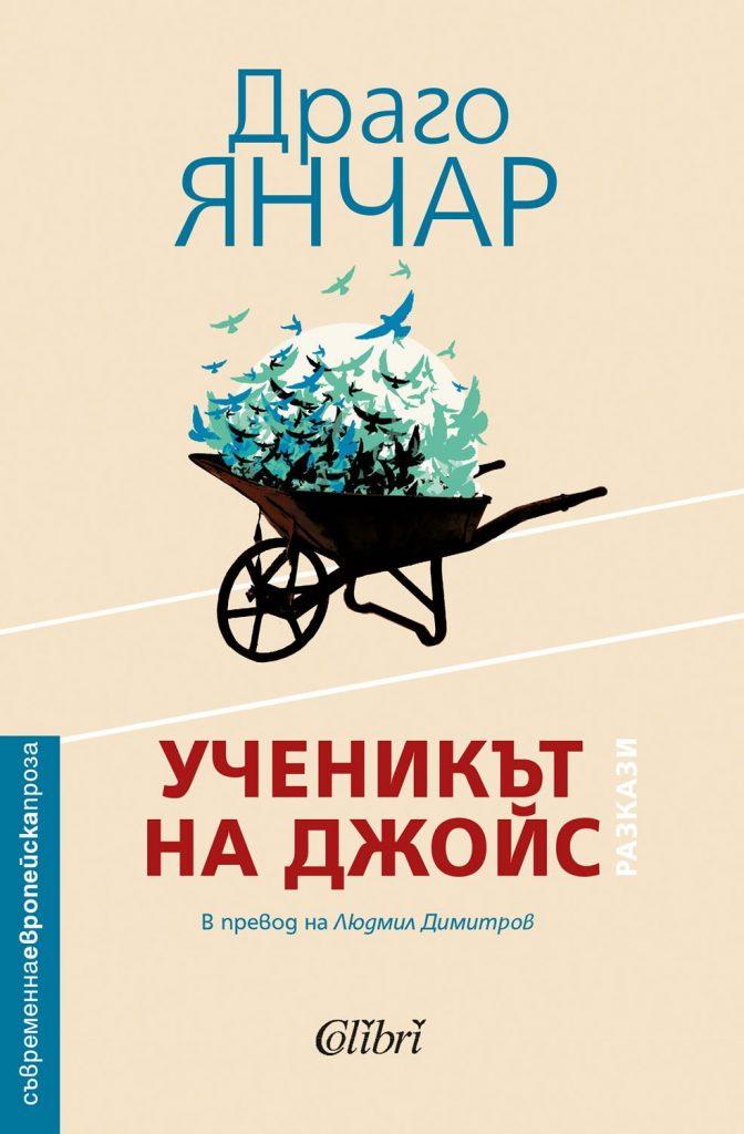 Book Cover: Ученикът на Джойс