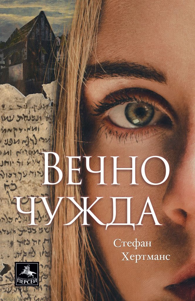 Book Cover: Вечно чужда