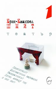 Book Cover: Театър 1: Енигматични вариации